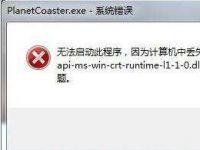 api-ms-win-crt-runtime-l1-1-0.dll 丢失怎么办?详细解决步骤