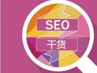 网站优化占领行业市场,再与SEO竞争对手分析相结合,堪称完美!