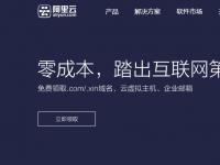 阿里云优惠券免费领取活动及域名云服务器免费领取