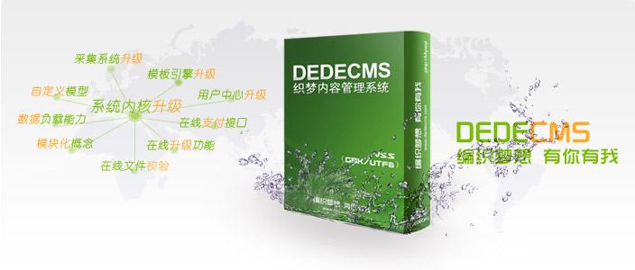 dedeCMS(织梦) title标题长度限制用省略号代替解决