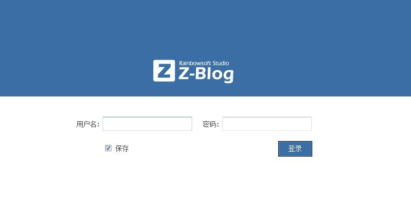 zblog后台地址