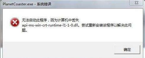 无法启动此程序,因为计算机中丢失api-ms-win-crt-runtimel1-1-0.dll缺。尝试重新安装该程序以解决此问题