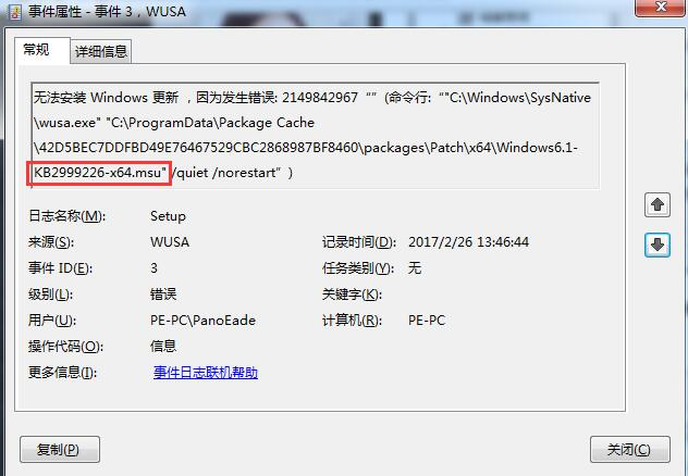 错误原因:KB2999226补丁安装失败