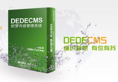 dede标签大全:dedecms织梦仿站常用标签