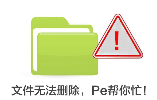 文件夹访问被拒绝无法删除文件,怎么提高权限删除目标文件夹