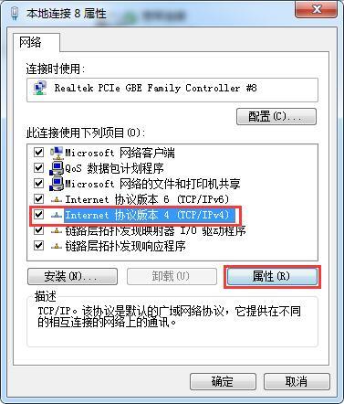 Internet 协议版本4TCP/IPV4 属性修改
